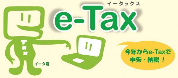 Japan E-Tax