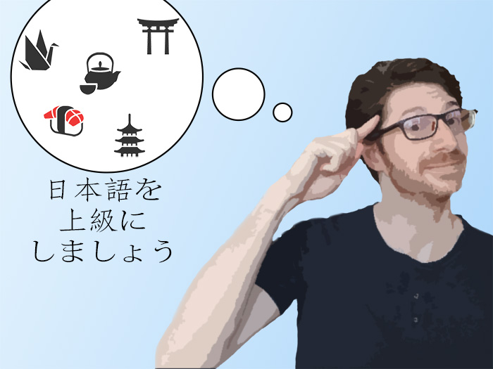 Why Intermediate to Fluent Japanese is Hard and What to Do About It